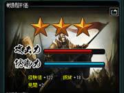 戦将ブレイドスクリーンショット1