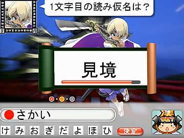 難問漢字クエスト?:公式サイト