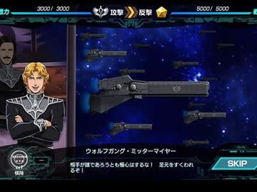 銀河英雄伝説タクティクス:公式サイト