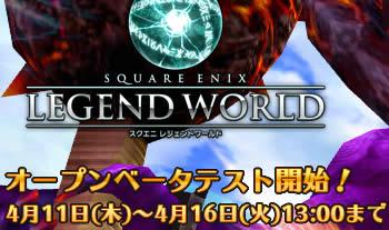 レジェンドワールドオンラインゲームニュース
