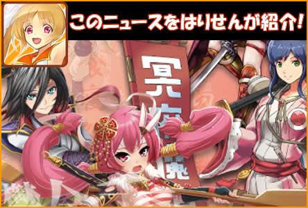 難問漢字クエスト?オンラインゲームニュース