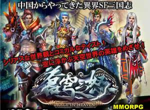 蒼穹之怒(レイジ・イン・ヘヴン)オンラインゲームニュース