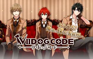 VIIDOG CODE-ヴィドッグ・コード-スクリーンショット