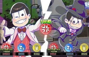 おそ松さんダメ松コレクション〜6つ子の絆〜スクリーンショット