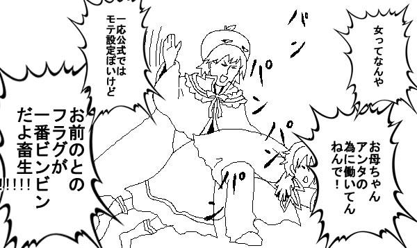 剣戟のソティラス_親子喧嘩