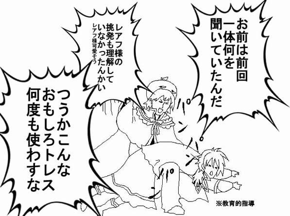 剣戟のソティラス_親子喧嘩2