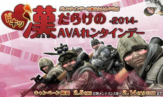 Alliance of Valiant Arms_漢だらけのAVAレンタインデー