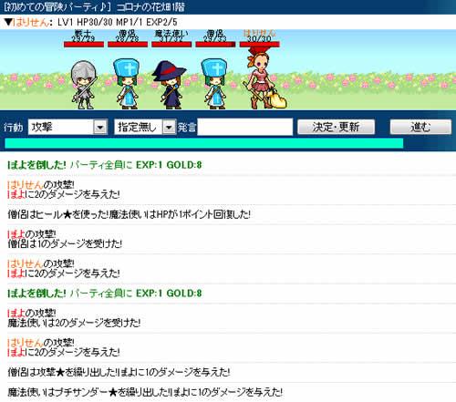 チビクエスト_冒険画面2