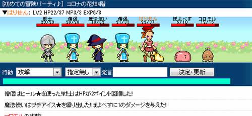 チビクエスト_冒険画面4