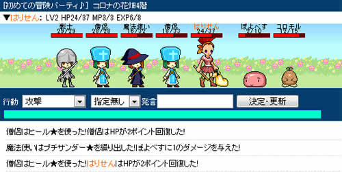 チビクエスト_冒険画面5