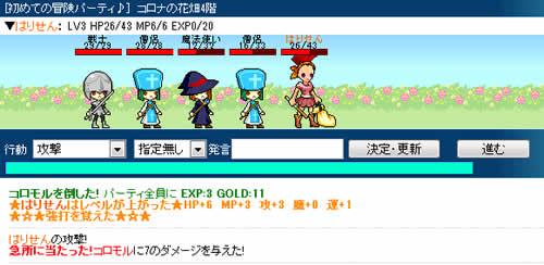 チビクエスト_冒険画面6