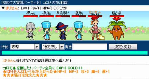 チビクエスト_冒険画面7