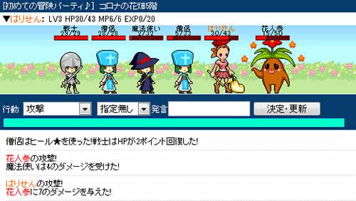 チビクエスト_冒険画面8