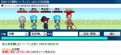 チビクエスト_冒険画面9