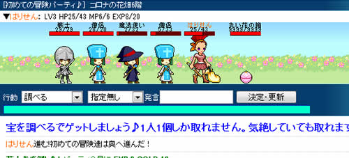 チビクエスト_冒険画面10