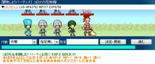 チビクエスト_冒険画面11