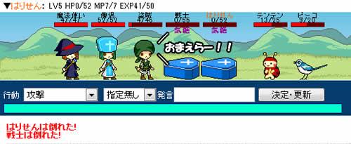 チビクエスト_冒険画面14