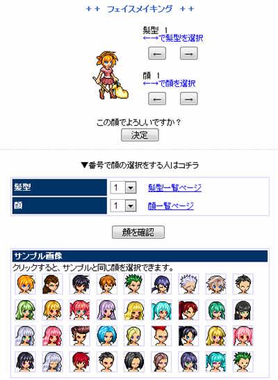 チビクエスト_キャラクター作成