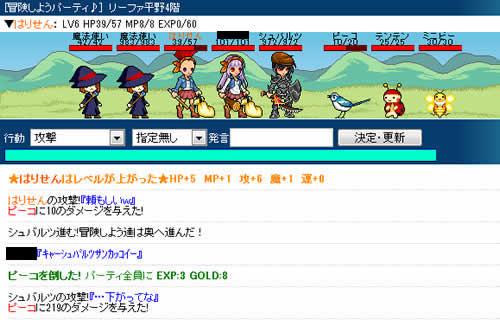 チビクエスト_冒険画面17