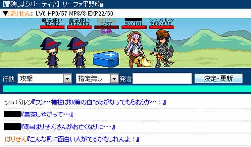 チビクエスト_冒険画面20