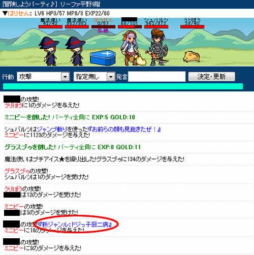 チビクエスト_冒険画面22