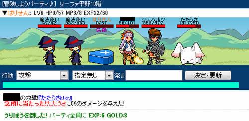 チビクエスト_冒険画面23