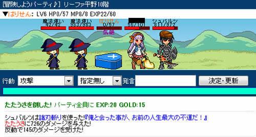 チビクエスト_冒険画面24
