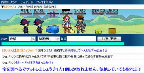 チビクエスト_冒険画面25