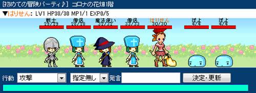 チビクエスト_冒険画面