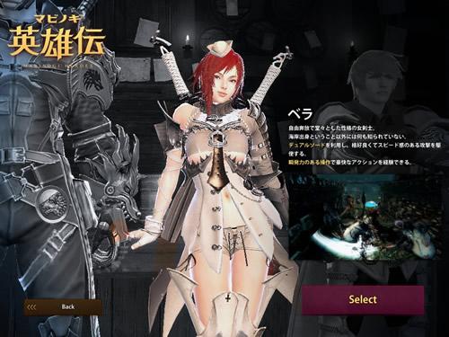 マビノギ英雄伝_プレイアブルキャラクター「ベラ」