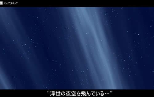 ティアラ コンチェルト_夜空