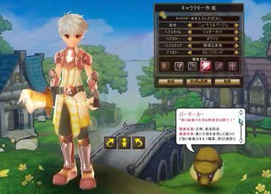 エターナルブレイド_キャラクター選択「バーサーカー」
