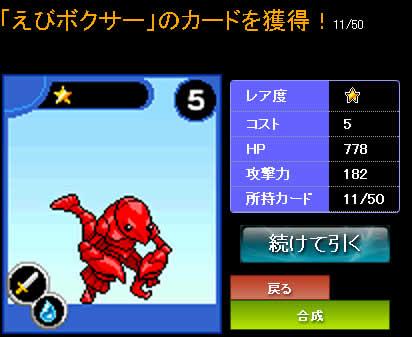 ドラゴンモンスター_えびボクサー