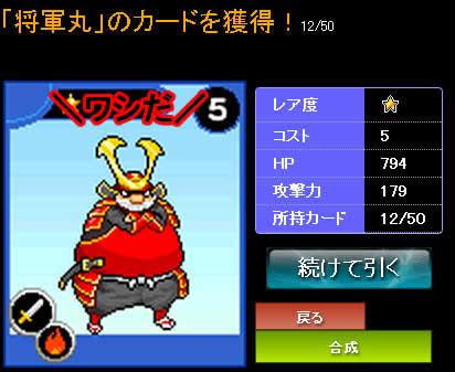ドラゴンモンスター_将軍丸3