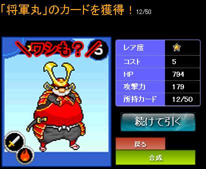 ドラゴンモンスター_将軍丸4
