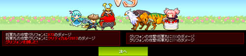ドラゴンモンスター_対戦画面