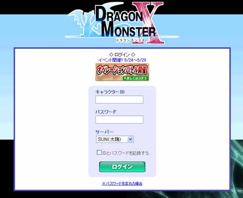ドラゴンモンスター_ログイン画面