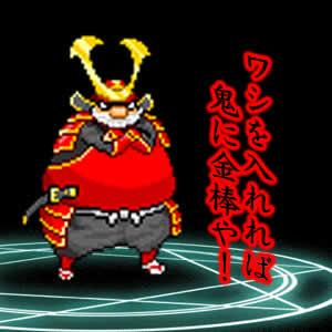 ドラゴンモンスター_将軍丸5