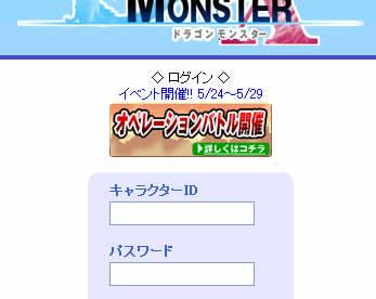 ドラゴンモンスター_ログイン画面アップ
