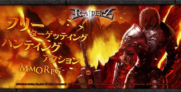 RaiderZ_トップ画面