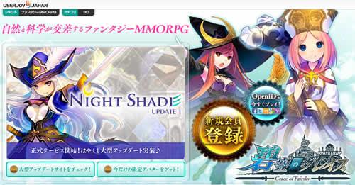 碧空のグレイス_新作オンラインゲーム 「碧空のグレイス」 公式サイト