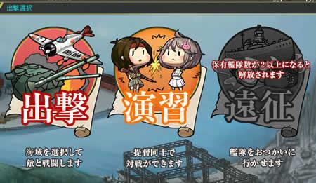 艦隊これくしょん_出撃画面