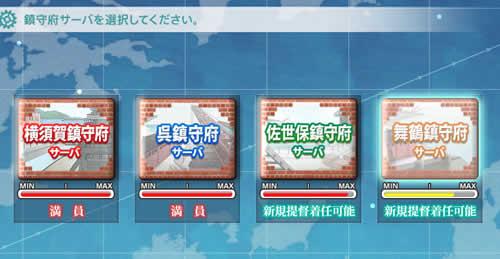 艦隊これくしょん_サーバー選択画面