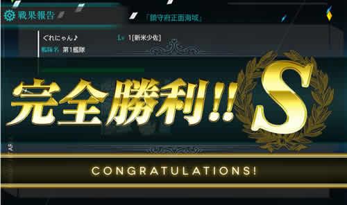 艦隊これくしょん_戦闘完全勝利!