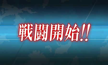 艦隊これくしょん_戦闘開始!