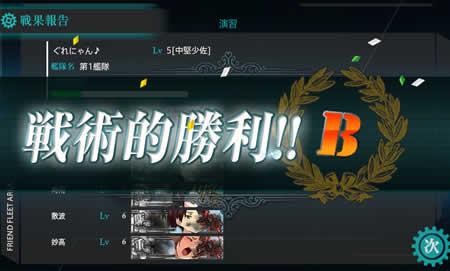 艦隊これくしょん_戦術的勝利!