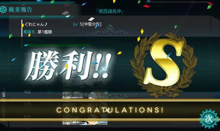 艦隊これくしょん_戦闘勝利!