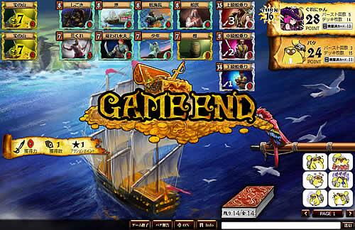 パイレーツオブリベルタ_GAME END