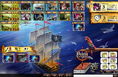 パイレーツオブリベルタ_NPCと対戦「船乗りカード」