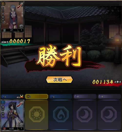 あっぱれ!天下御免 乱_戦闘画面2